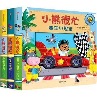 小熊很忙系列 第4辑升级版 套装3册 0-3岁