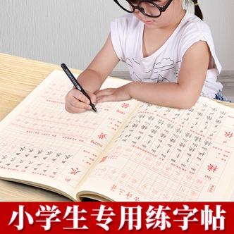 【送课程】(开学必备)小学1-6年级同步字帖