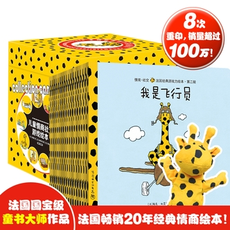 【必选王炸】卡蜜儿情商绘本,畅销法国20年,25册水晶绒手偶礼盒
